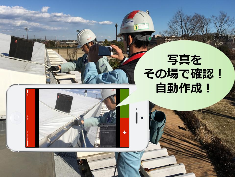 アプリ「ミライ工事2」が公共工事の電子納品に 必要なデジタル写真管理ソフトと連携、より便利に