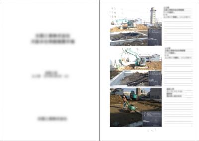 写真台帳(エクセル)