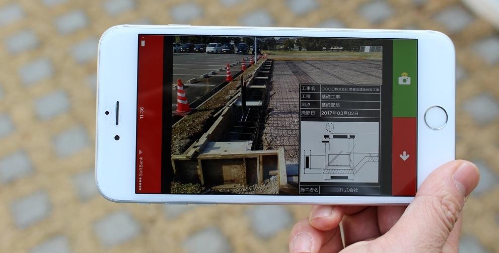 ミライ工事2は現場の効率改善を目指します。