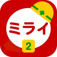 ミライ工事2ロゴ