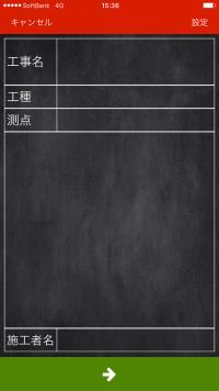 電子黒板のフォーマット