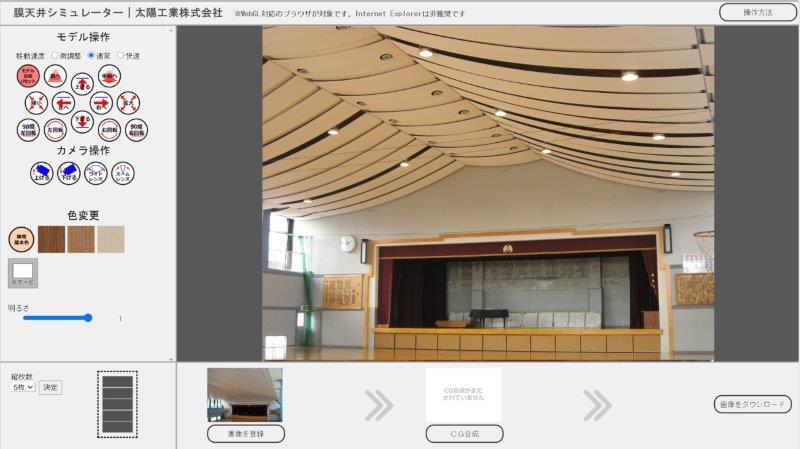 CG合成であなたの施設に今スグ「膜天井」を導入!簡単操作『AR膜天井シミュレーター』のご紹介