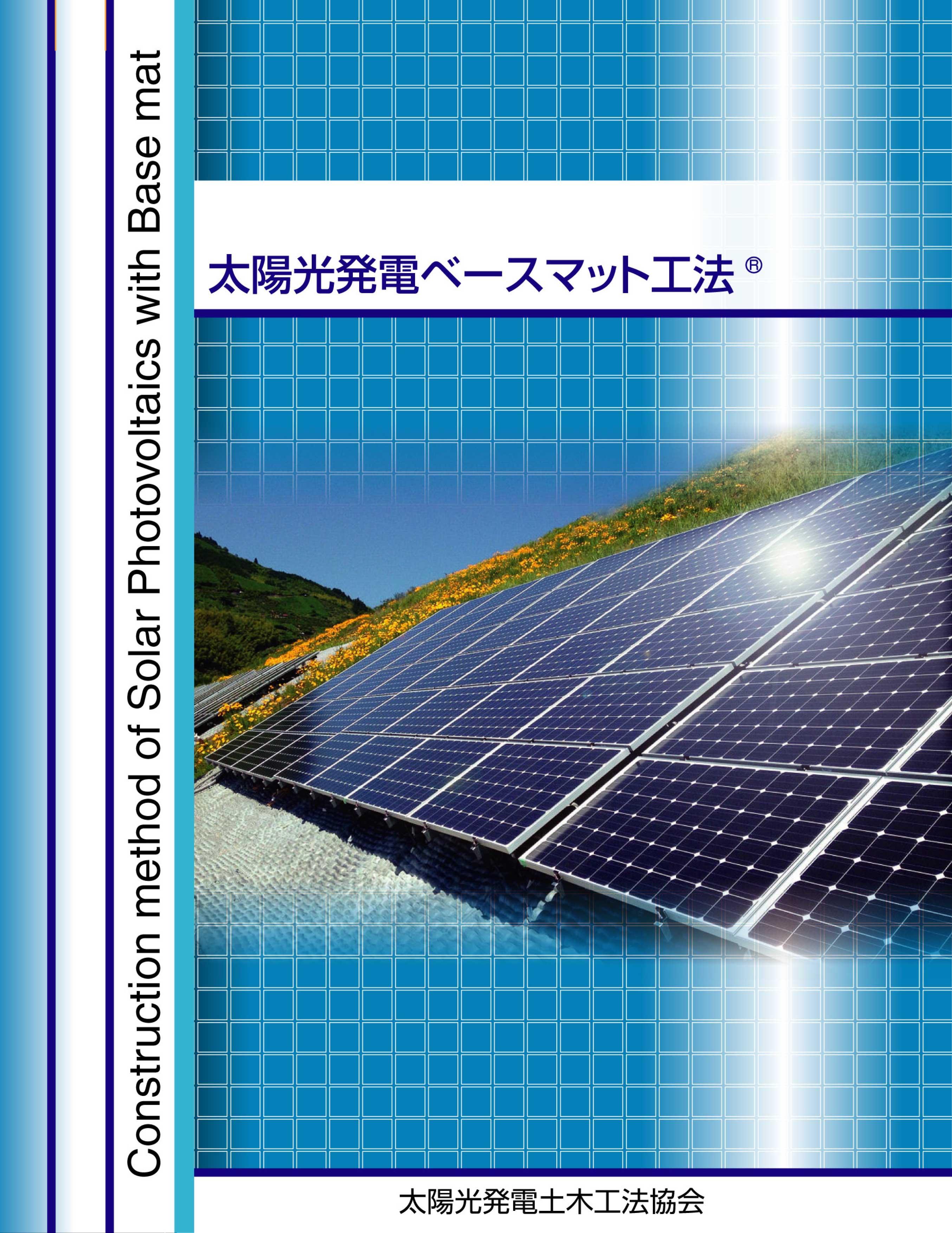太陽光発電マット工法