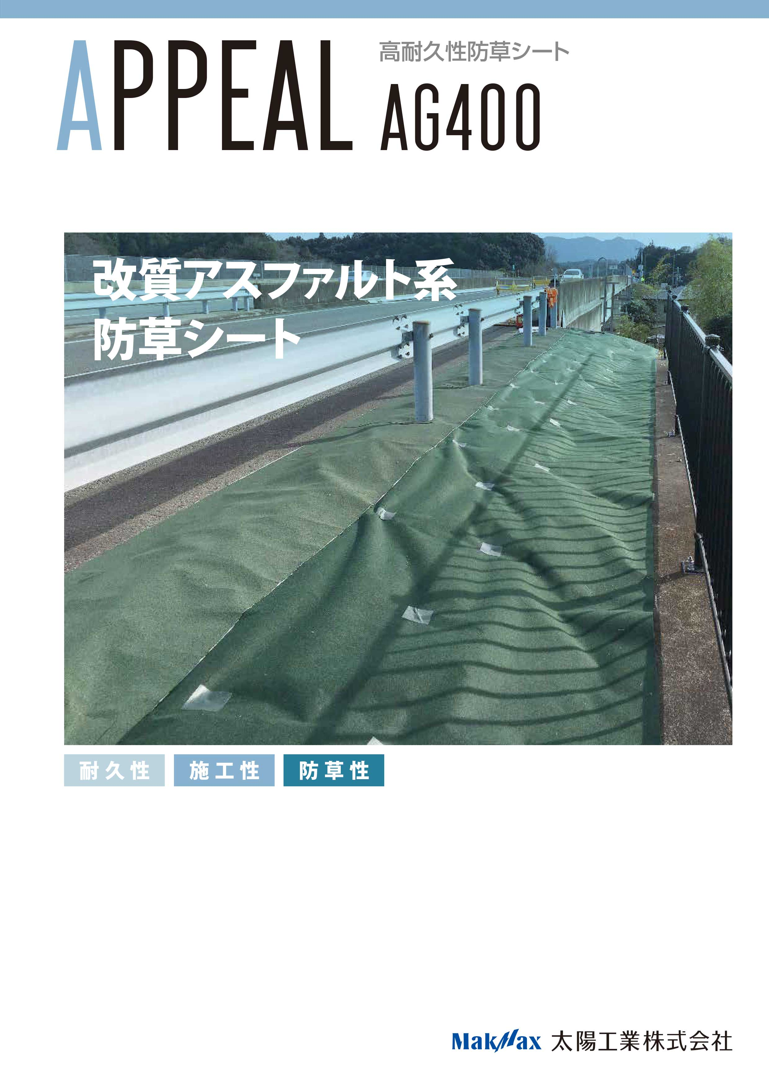 高耐久性防草シート AG400