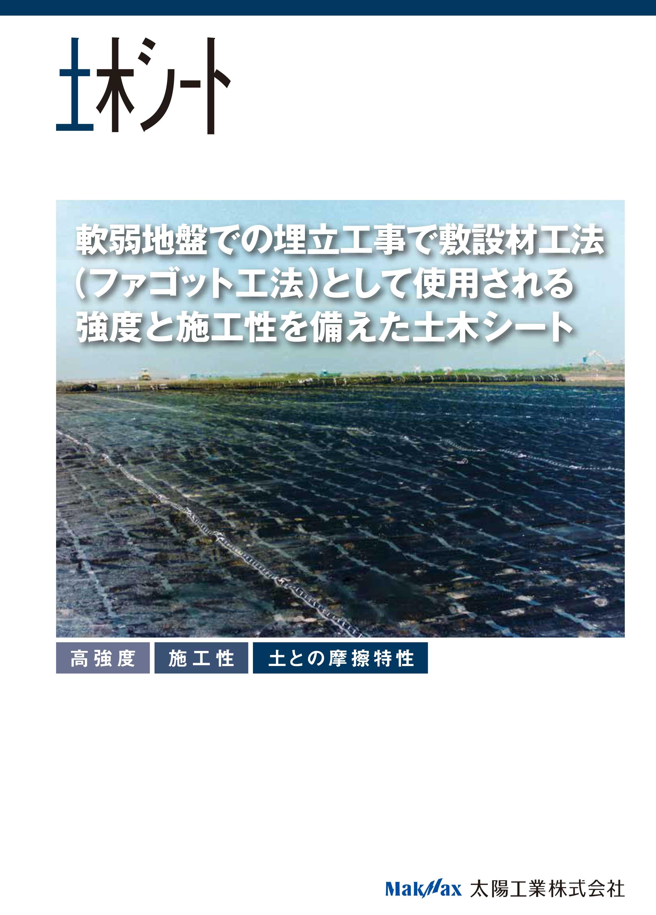 土木シート (TSG・PPDX・TSF)