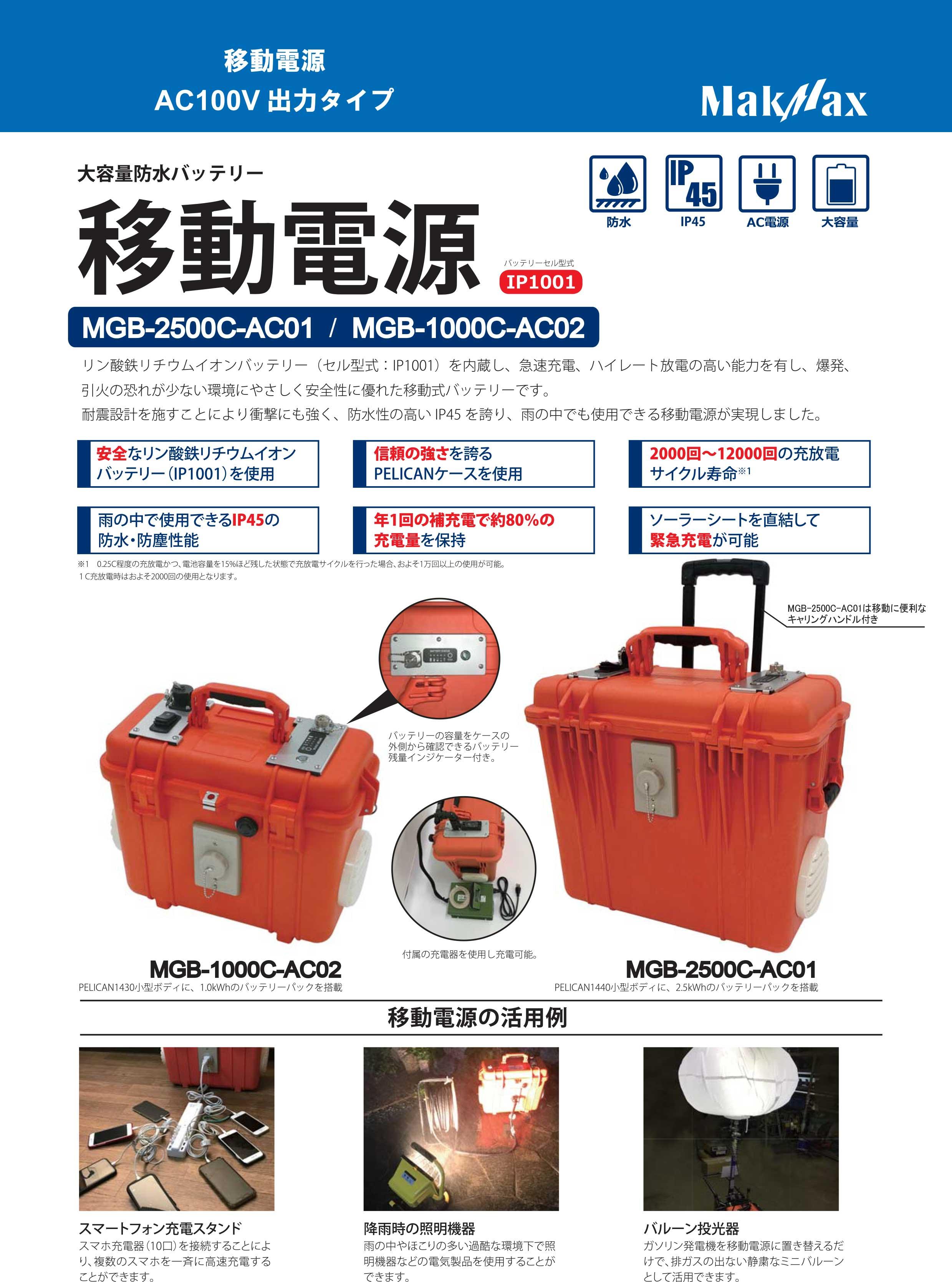 大容量防水バッテリー 移動電源