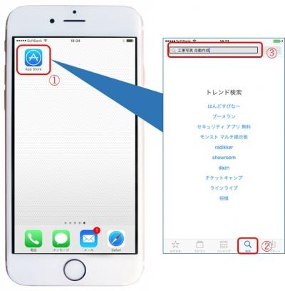 AppStoreの画面:工事写真のアプリを検索