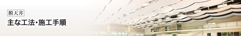 膜天井の主な工法・施工手順