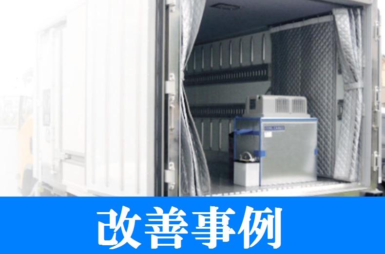 業務用保冷ボックス(バッグ)の改善事例|コスト削減・保冷性能アップ・品質(安心・安全)