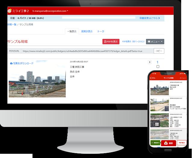 工事用無料アプリが更に進化! 「ミライ工事2」のAndroid版をリリース