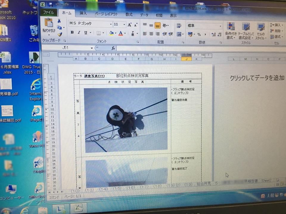 【エクセルは時代遅れ!!】携帯アプリの工事写真台帳で仕事を超高速化の仕組みとは。
