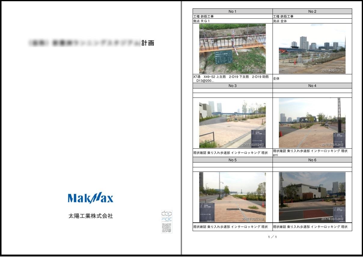 エクセルに負けない!工事写真台帳と報告書のレイアウトで自動調整したい5つのポイント