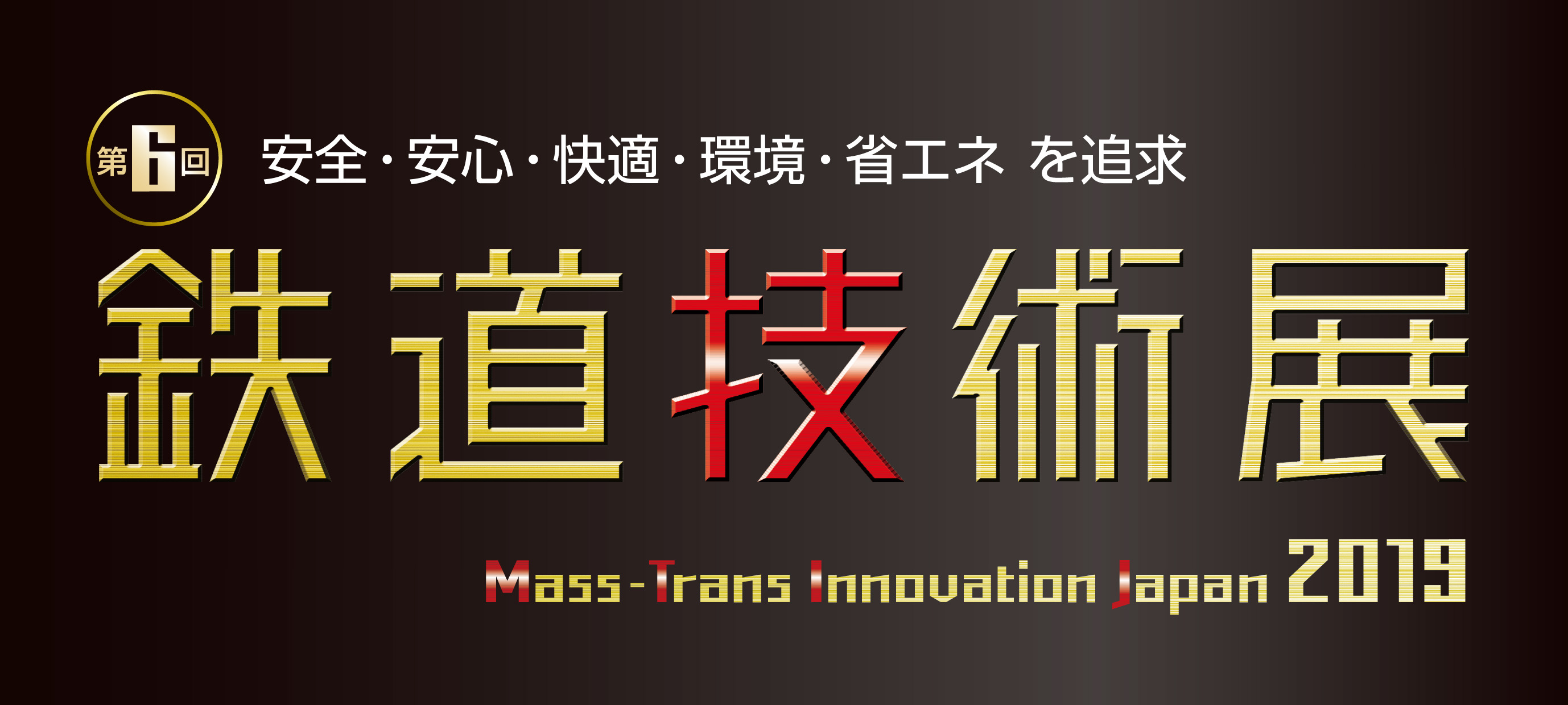 鉄道技術展2019に出展のお知らせ